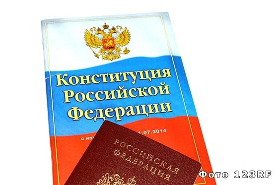 Какой документ представляет собой конституция российской федерации